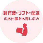軽作業・配送
